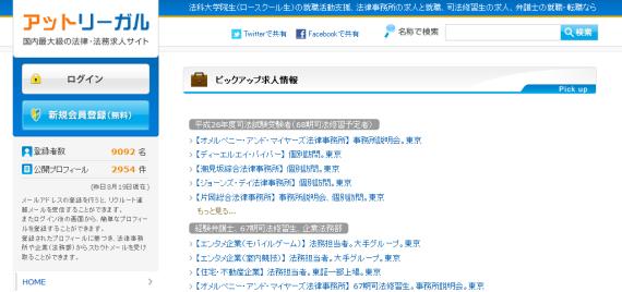 法務 求人サイト